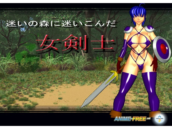 Картинка Lost Swordswoman in the Lost Forest [2013] [ADV, 3DCG] [Cen] [JAP] H-Game